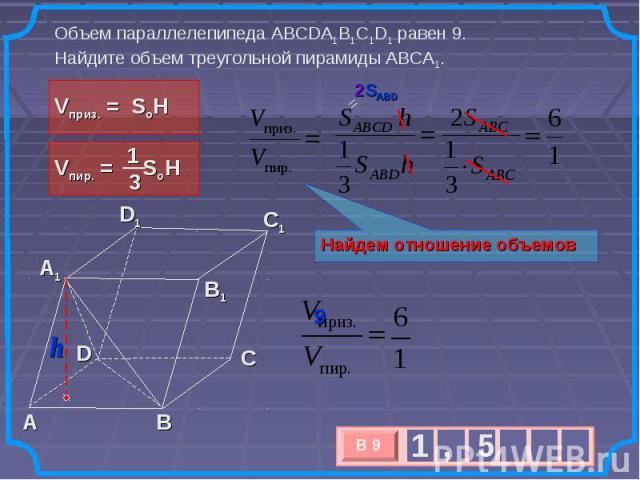 Объем параллелепипеда ABCDA1B1C1D1равен 9. Найдите объем треугольной пирамиды ABCA1. Найдем отношение объемов