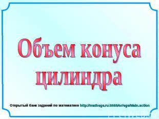 Объем конусацилиндра Открытый банк заданий по математике http://mathege.ru:8080/