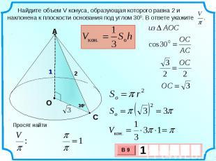 Найдите объем V конуса, образующая которого равна 2 и наклонена к плоскости осно