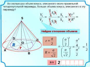 Во сколько раз объем конуса, описанного около правильной четырехугольной пирамид