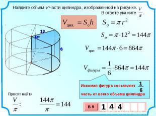 Найдите объем V части цилиндра, изображенной на рисунке. В ответе укажите . Иско