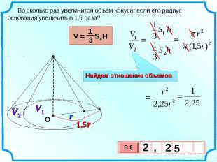 Во сколько раз увеличится объем конуса, если его радиус основания увеличить в 1,