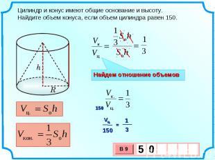 Цилиндр и конус имеют общие основание и высоту. Найдите объем конуса, если объе