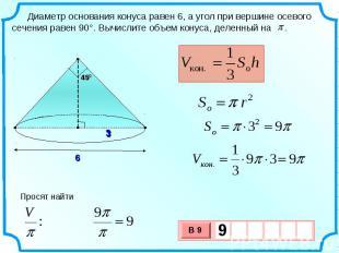 Диаметр основания конуса равен 6, а угол при вершине осевого сечения равен 90°.
