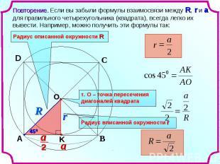 Повторение. Если вы забыли формулы взаимосвязи между R, r и a для правильного че