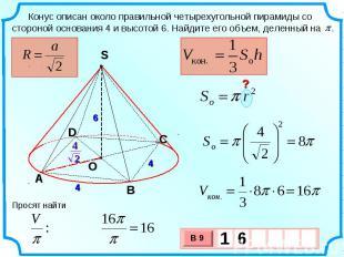 Конус описан около правильной четырехугольной пирамиды со стороной основания 4 и
