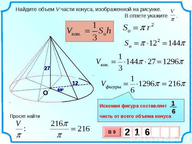 Найдите объем V части конуса, изображенной на рисунке. В ответе укажите . Искомая фигура составляет часть от всего объема конуса