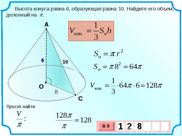 Высота конуса равна 6, образующая равна 10. Найдите его объем, деленный на . Просят найти