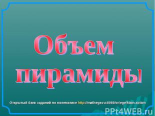 Объем пирамиды Открытый банк заданий по математике http://mathege.ru:8080/or/ege