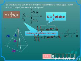 Во сколько раз увеличится объем правильного тетраэдра, если все его ребра увелич