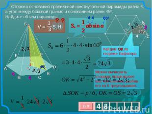 Сторона основания правильной шестиугольной пирамиды равна 4, а угол между боково