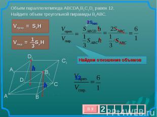 Объем параллелепипеда ABCDA1B1C1D1 равен 12. Найдите объем треугольной пирамиды
