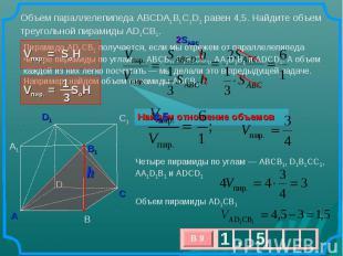 Объем параллелепипеда ABCDA1B1C1D1 равен 4,5. Найдите объем треугольной пирамиды