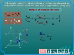 Объем куба равен 12. Найдите объем четырехугольной пирамиды, основанием которой