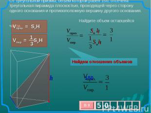 От треугольной призмы, объем которой равен 150, отсечена треугольная пирамида пл