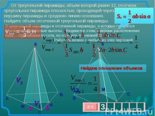От треугольной пирамиды, объем которой равен 12, отсечена треугольная пирамида п