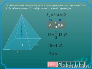 Основанием пирамиды является прямоугольник со сторонами 3 и 4. Ее объем равен 16