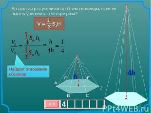 Во сколько раз увеличится объем пирамиды, если ее высоту увеличить в четыре раза