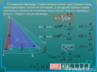 Основанием пирамиды служит прямоугольник, одна боковая грань перпендикулярна пло