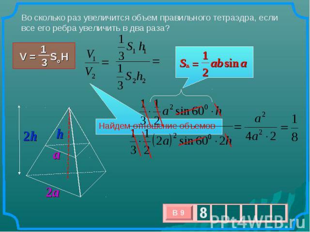 Во сколько раз увеличится объем правильного тетраэдра, если все его ребра увеличить в два раза? Найдем отношение объемов