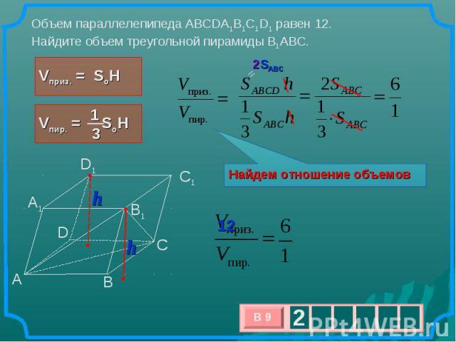 Объем параллелепипеда ABCDA1B1C1D1 равен 12. Найдите объем треугольной пирамиды B1ABC. Найдем отношение объемов