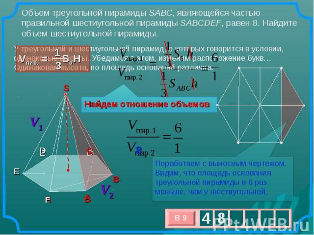 Объем треугольной пирамиды SABC, являющейся частью правильной шестиугольной пирамиды SABCDEF, равен 8. Найдите объем шестиугольной пирамиды. Утреугольной ишестиугольной пирамид, окоторых говорится вусловии, одинаковые высоты. Убедимся в этом, из…
