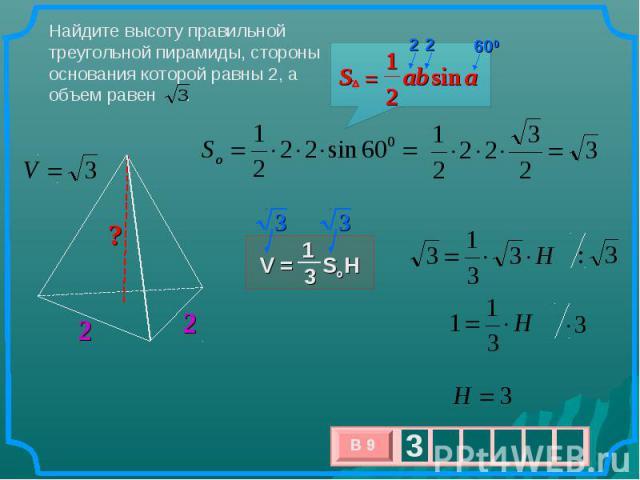 Найдите высоту правильной треугольной пирамиды, стороны основания которой равны 2, а объем равен .