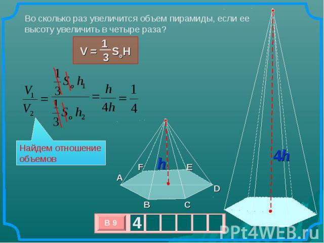 Во сколько раз увеличится объем пирамиды, если ее высоту увеличить в четыре раза? Найдем отношение объемов