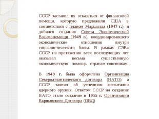 СССР заставил их отказаться от финансовой помощи, которую предложили США в соотв