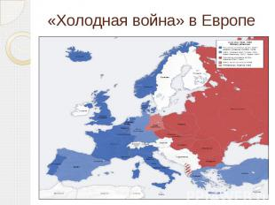 «Холодная война» в Европе