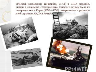 Опасаясь глобального конфликта, СССР и США мерялись силами в локальных столкнове