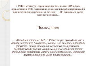 В 1948 г. вспыхнул «Берлинский кризис» и в мае 1949 г. была провозглашена ФРГ, с