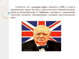 Считается, что «холодная война» началась в 1946 г., когда в американском городе