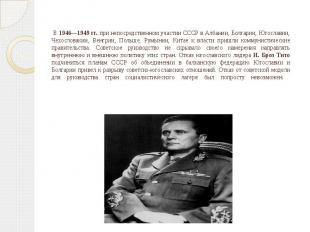 В 1946—1949 гг. при непосредственном участии СССР в Албании, Болгарии, Югославии