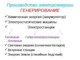 Производство электроэнергииГЕНЕРИРОВАНИЕ Химическая энергия (аккумулятор)Электро