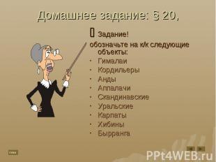 Домашнее задание: § 20, Задание!обозначьте на к/к следующие объекты:ГималаиКорди