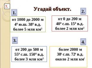 Угадай объект. от 1000 до 2000 м40 ю.ш. 380 в.д.более 5 млн км2 от 0 до 200 м400