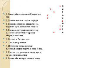 1. Высочайшая вершина Кавказских гор.2. Магматическая горная порода3. Воронкообр