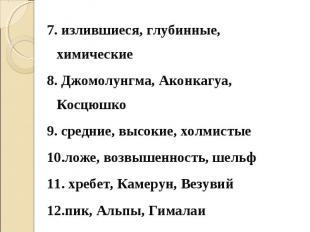 7. излившиеся, глубинные, химические8. Джомолунгма, Аконкагуа, Косцюшко9. средни