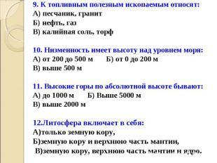 9. К топливным полезным ископаемым относят:А) песчаник, гранитБ) нефть, газВ) ка