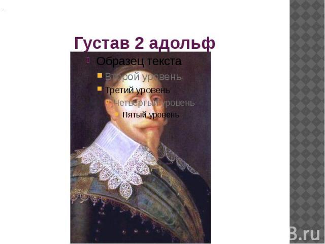 Густав 2 адольф