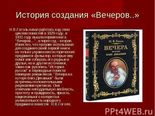 История создания «Вечеров..» Н.В.Гоголь начал работать над этим циклом повестей