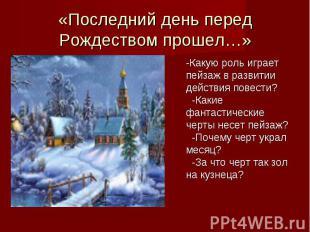 «Последний день перед Рождеством прошел…» -Какую роль играет пейзаж в развитии д