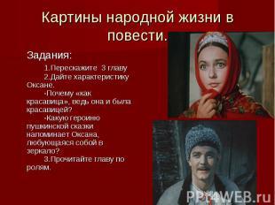 Картины народной жизни в повести. Задания:1.Перескажите 3 главу2.Дайте характери