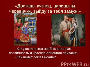 «Достань, кузнец, царицыны черевички, выйду за тебя замуж » - Как достигается не
