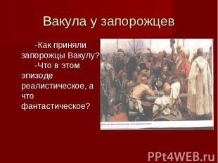 Вакула у запорожцев-Как приняли запорожцы Вакулу?-Что в этом эпизоде реалистичес