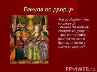 Вакула во дворце-Как изображен путь во дворец?-Чьими глазами мы смотрим на дворе