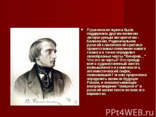 Пушкинская оценка была поддержана другим великим литературным авторитетом – Бели