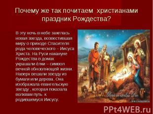 Почему же так почитаем христианами праздник Рождества? В эту ночь в небе зажглас