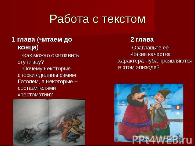 Работа с текстом1 глава (читаем до конца)-Как можно озаглавить эту главу?-Почему некоторые сноски сделаны самим Гоголем, а некоторые – составителями хрестоматии?